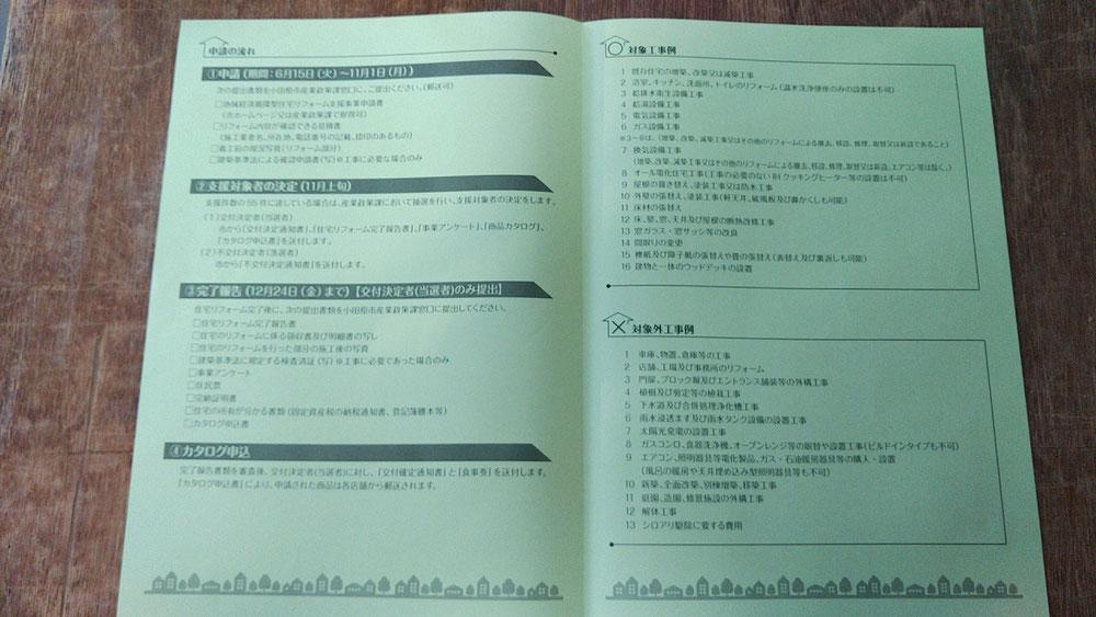 令和3年度 小田原市地域経済循環型リフォーム支援事業です。