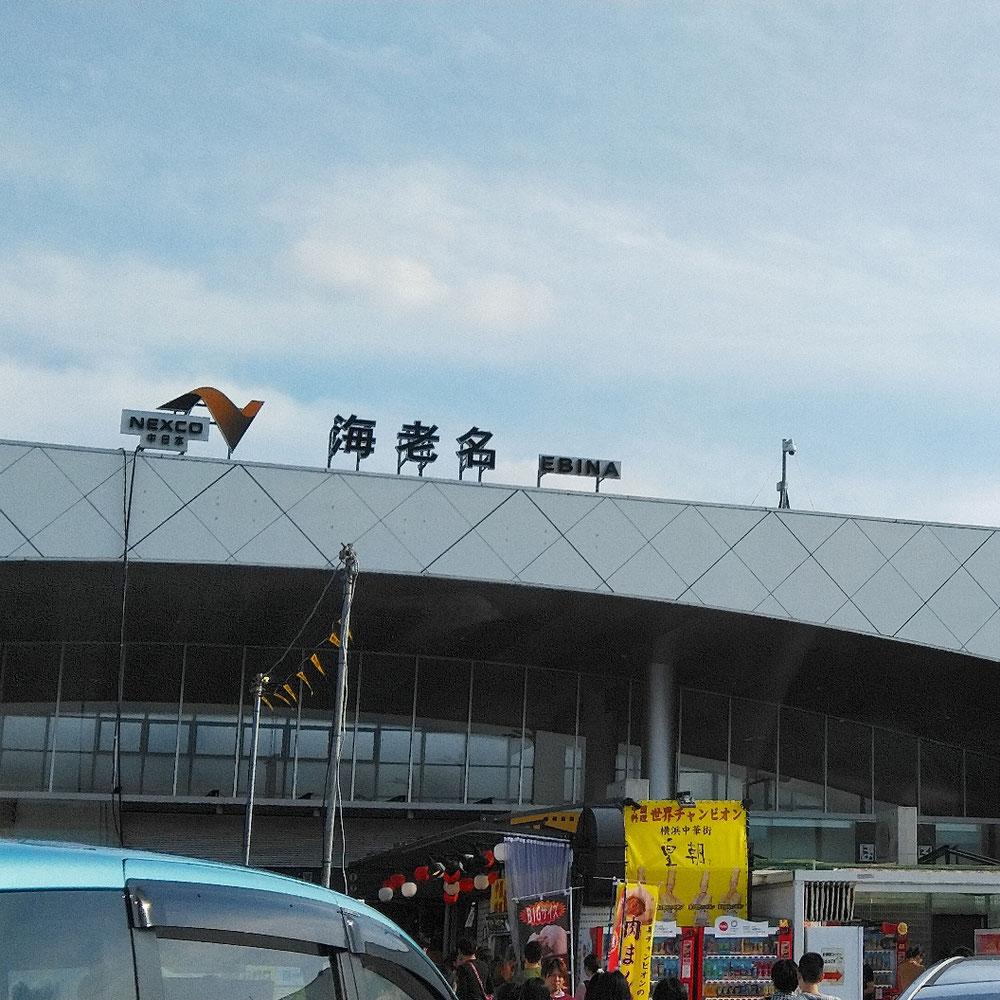 帰りの東名高速道路、海老名サービスエリアです。