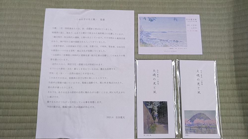 住谷重光さんの一筆箋を購入しました。