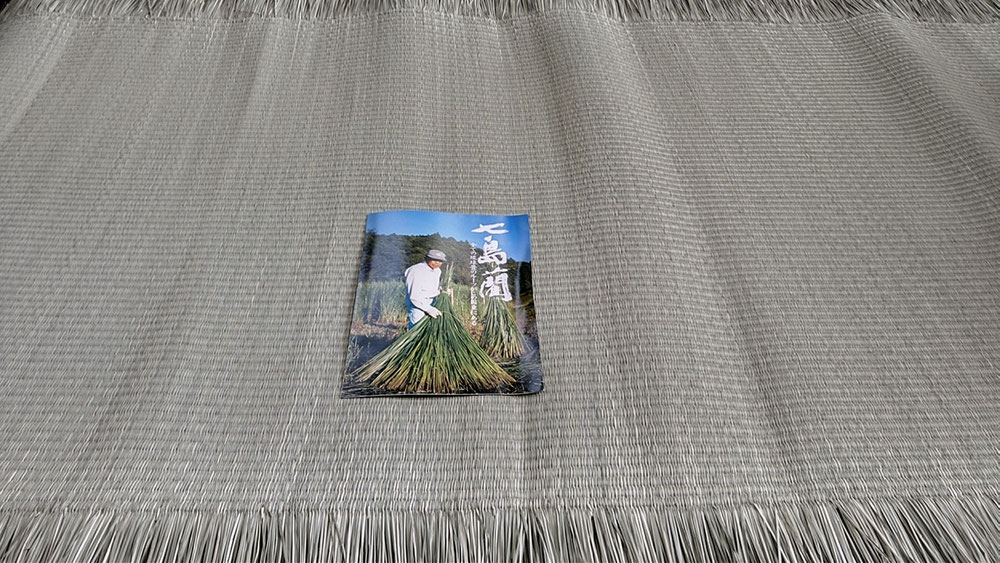 縁無し畳に使用する、大分県国東半島産七島藺です。