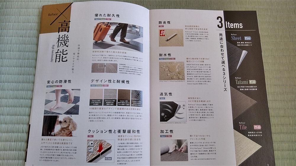新商品 ReFace(塩ビ樹脂畳表)サンプルカタログです。