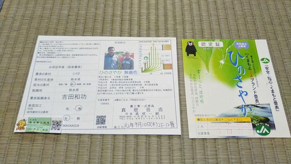 2階に使用した、熊本産表の出荷証明書です。