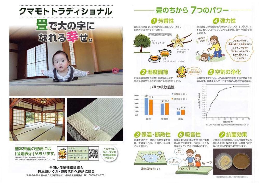 全国い産業連携協議会 熊本県いぐさ・畳表活性化協議会の資料です。