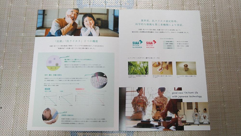 抗菌・抗ウイルス加工畳のエバーグリーンのパンフレットです。
