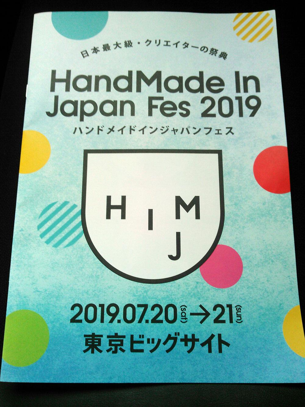 ハンドメイドインジャパンフェス2019のパンフレットです。