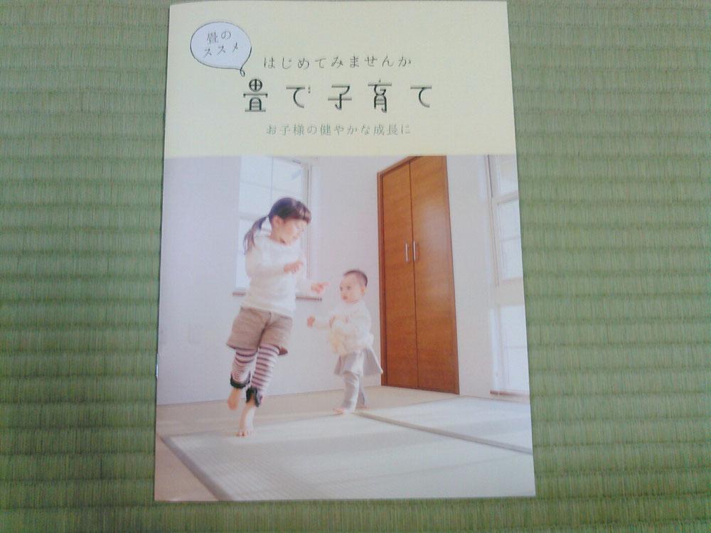 「畳で子育て」の冊子が届きました。