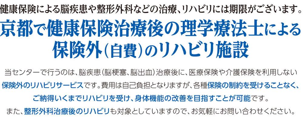 京都脳梗塞リハビリセンターの理学療法士による保険外のリハビリ施設