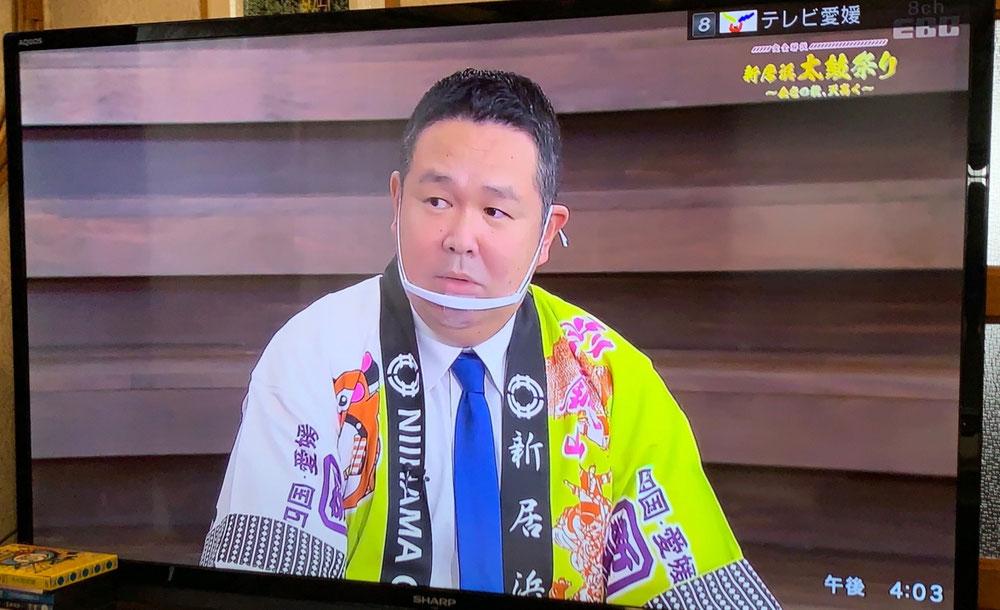 テレビ愛媛「完全解説・新居浜太鼓祭り~金色の龍、天高く~」の放送より