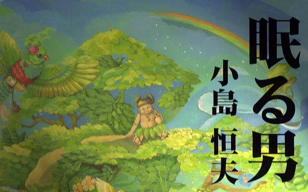 短編小説集 眠る男 小島恒夫 こじまつねお 表紙絵 立花雪 YukiTachibana 『風花』
