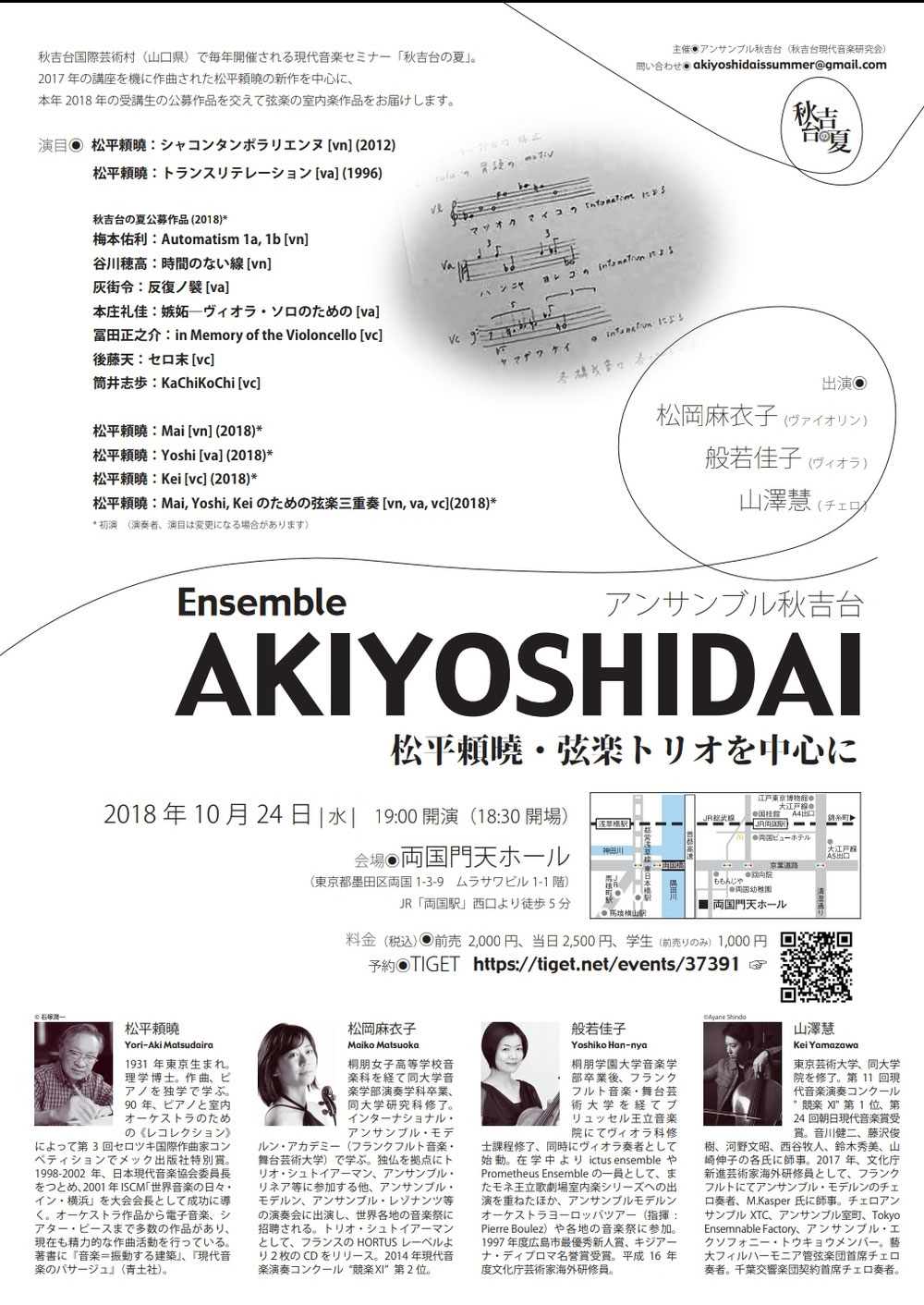 Ensemble Akiyoshidai vol.1