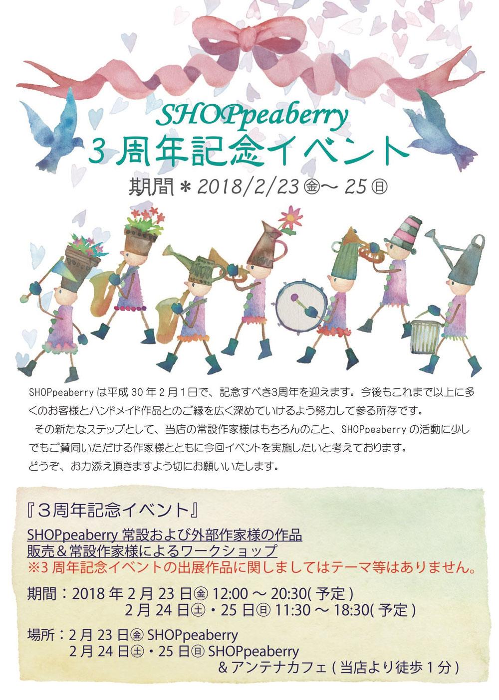shop peaberry様 3周年記念イベント