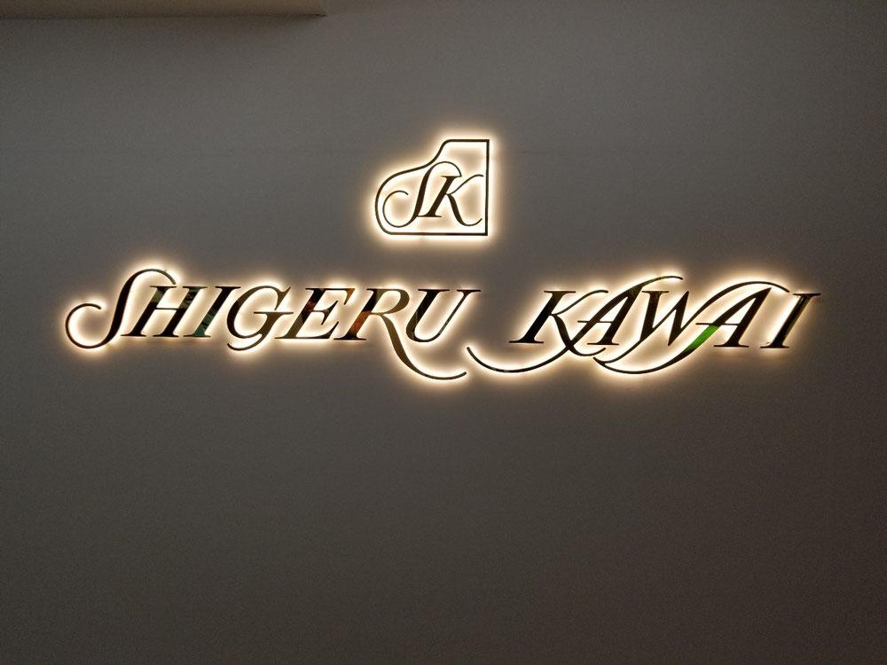 KAWAI最高級グランドピアノ販売
