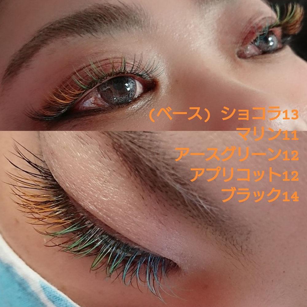 (ベース)ショコラ13、目頭マリン11→アースグリーン12→アプリコット12→ブラック(太さ0.2)14