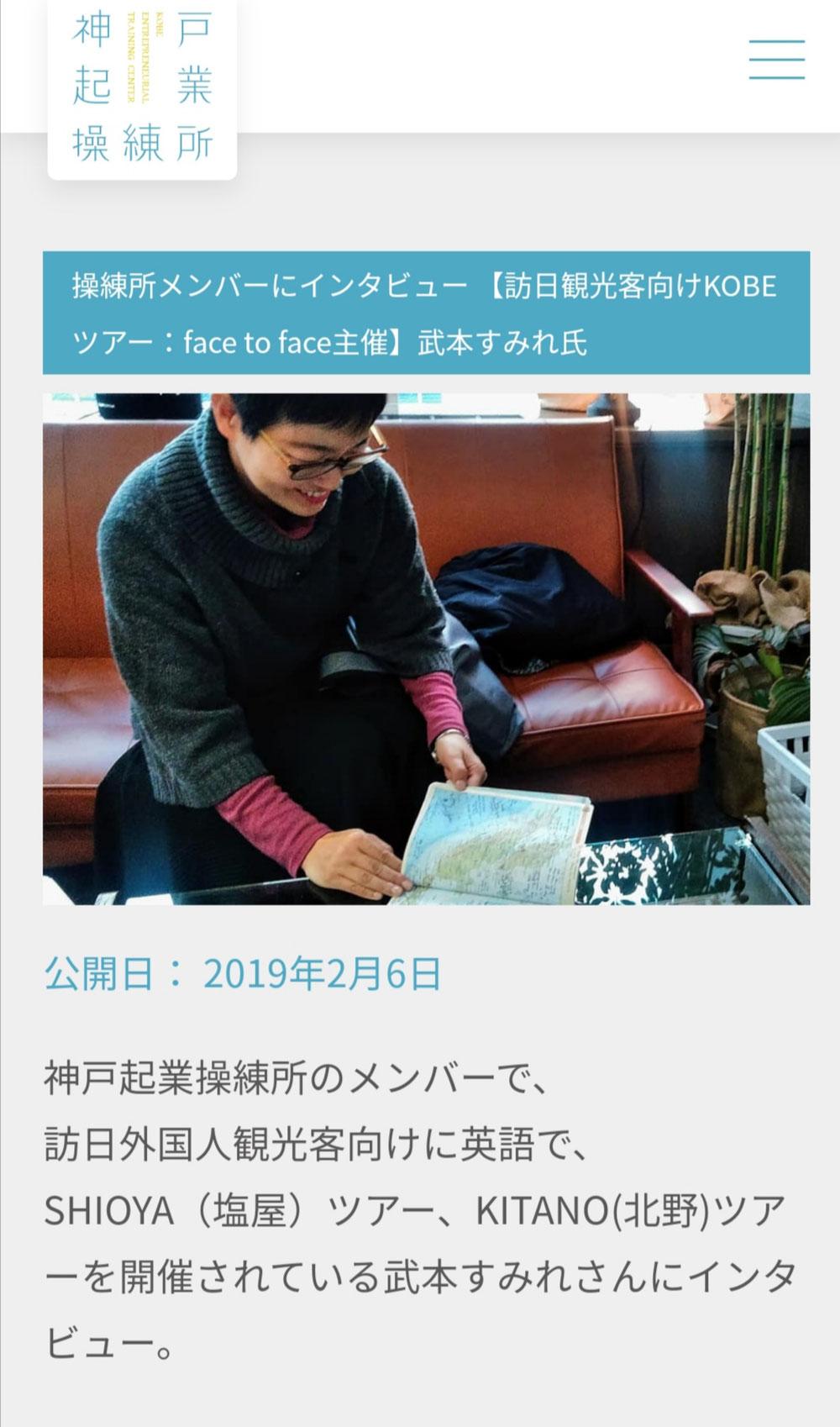 Kobe entrepreneur training center interview   神戸起業操練所インタビュー