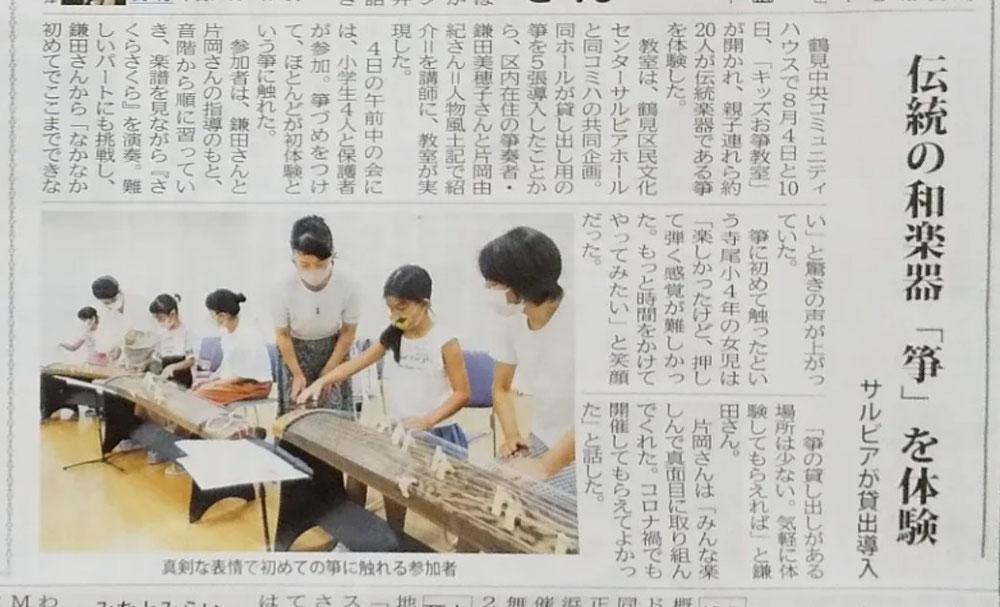 琴体験教室