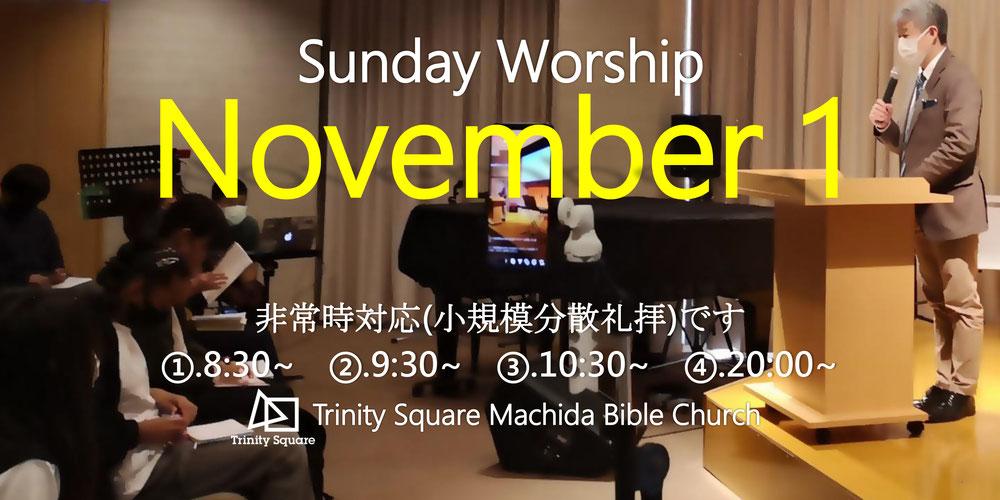 11月1日(日) ①8:30~ ②9:30~ ③10:30~ ④20:00~