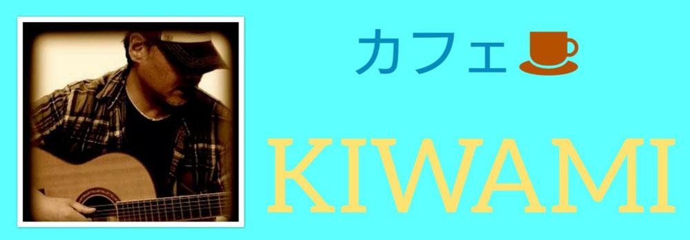 cb4de7de112bb5 カフェ KIWAMI - TEPPEI SHIBUYA OFFICIAL SITE KIWAMI