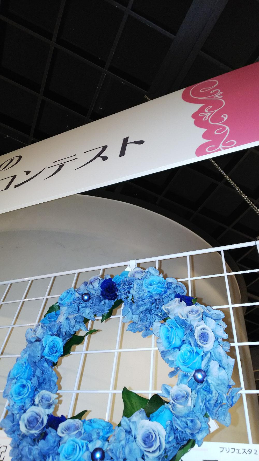 フラワーリースコンテスト☆Le concours de la couronne des fleurs preservees avait lieu en face de la Gare de Tokyo.
