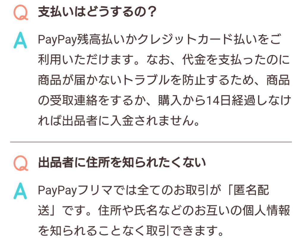 PayPayフリマ支払い方法とメリット