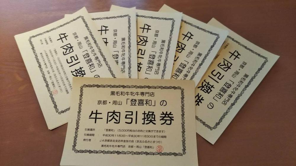 今年もJA京都京北支店年金友の会で登喜和のお肉券が当たります❗✨❗