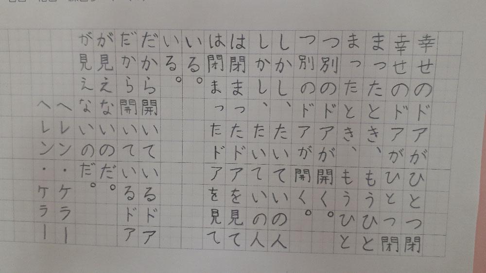 字を書こう