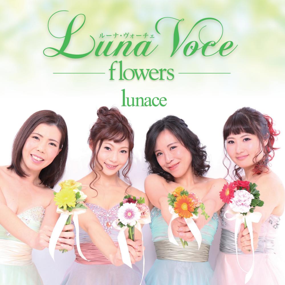 lunace 2ndCD 『Luna Voce 〜flowers〜』