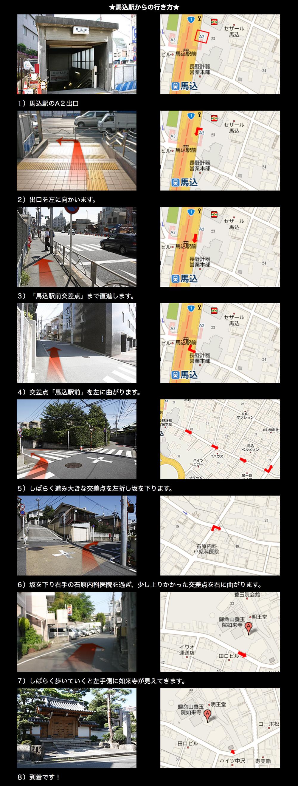 馬込駅から養玉院如来寺までの道案内写真