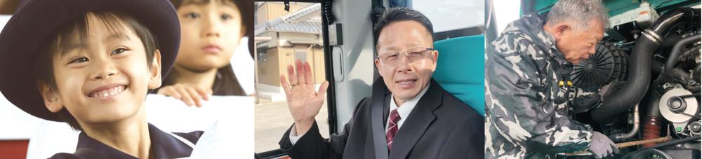 サポート観光は地域を繋ぐバスドライバー募集中です