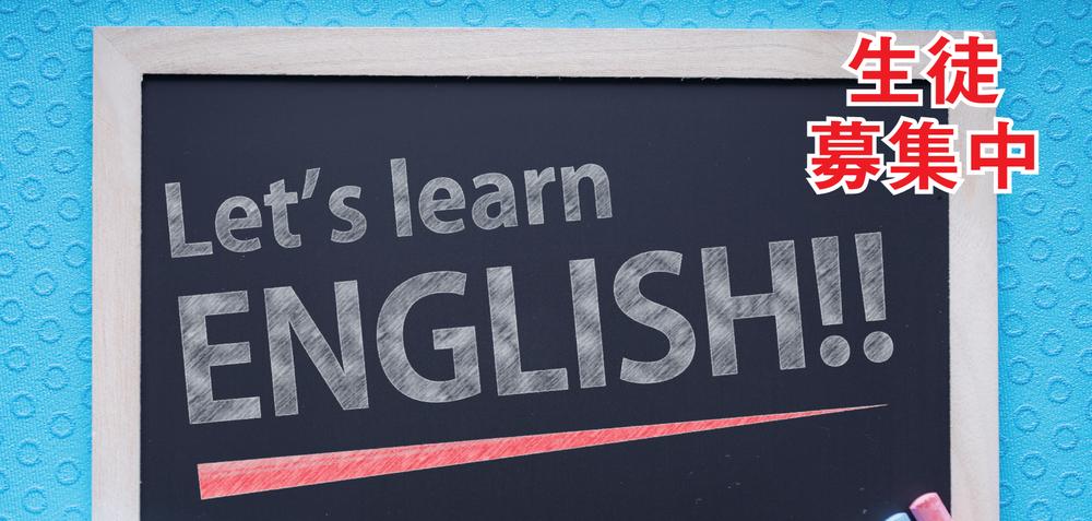 スタディPCネット大分高城校の大人の英会話教室「Let's learn English」