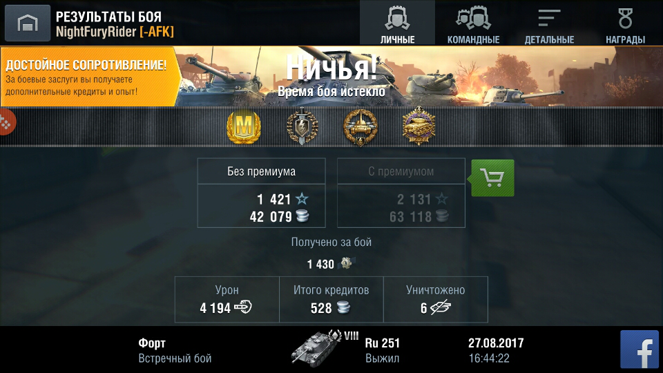 Battle_Beast_Uno[AFK3]