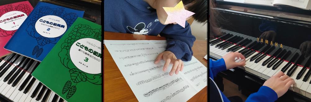 札幌市北区にある「はるピアノ教室」での初見演奏レッスンの様子です