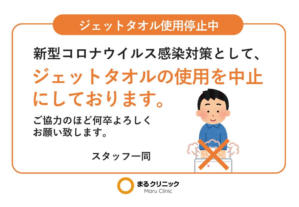 ジェットタオル使用禁止のお知らせチラシ(男性用)