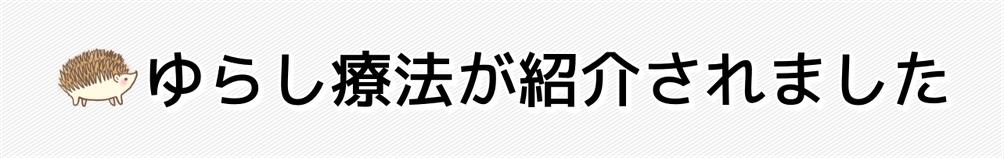 無痛ゆらし療法メディア特集・体操本発売