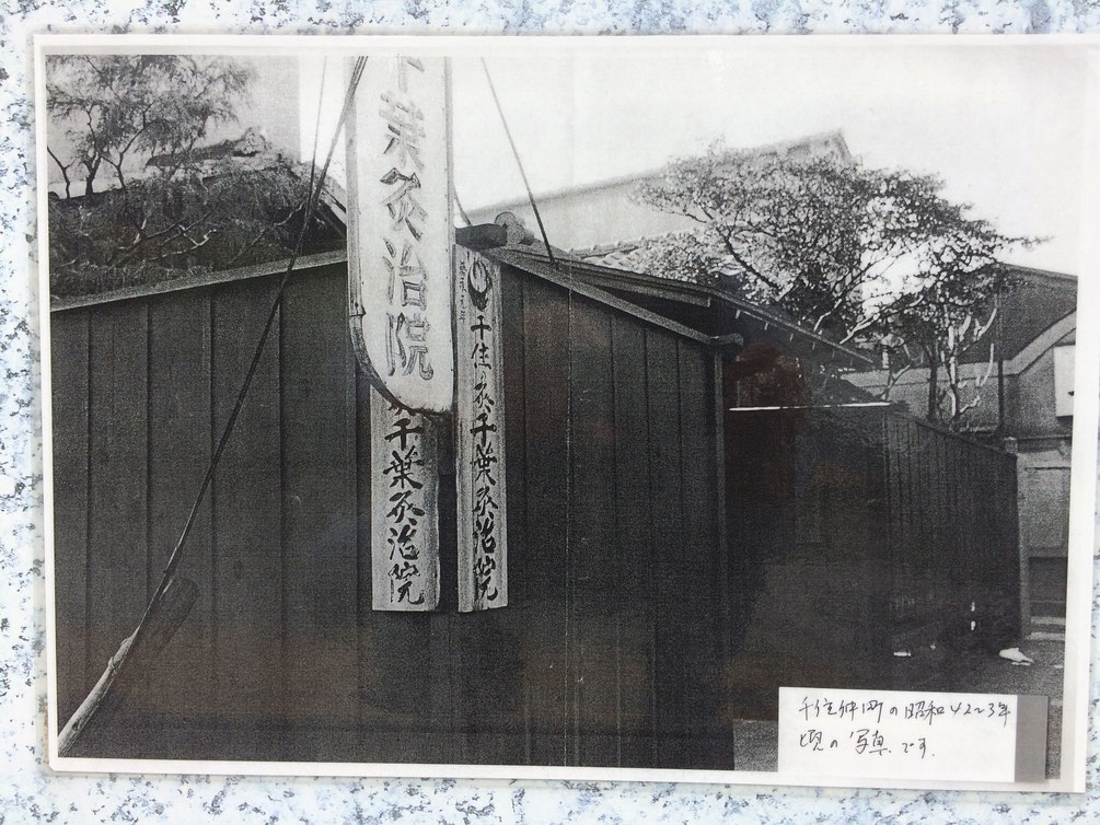 千葉さな 千葉灸治院跡(昭和42~3年頃)