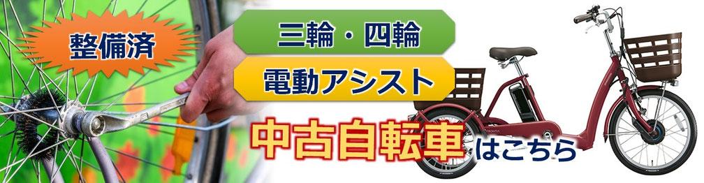 中古の三輪自転車と四輪自転車・電動アシスト自転車の販売・購入