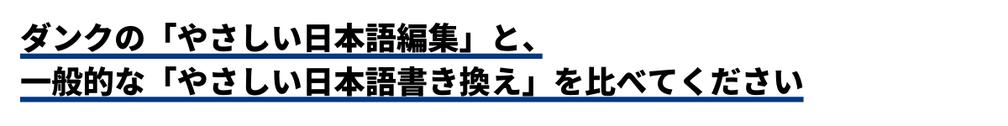 ダンクの「やさしい日本語編集」と、一般的な「やさしい日本語書き換え」を比べてください