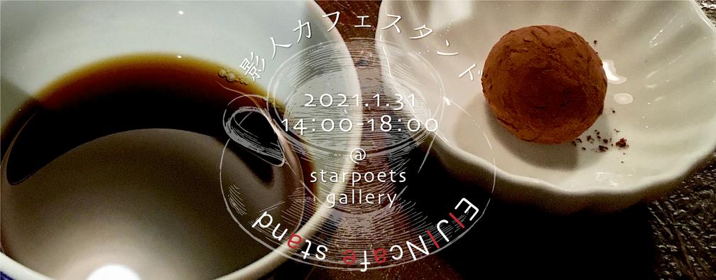 影人カフェ・スタンド 1月31日(日) 14:00〜18:00 @スターポエッツ・ギャラリー