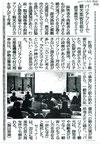 2014年11月9日 南日本新聞の掲載記事