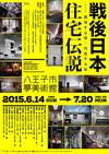 戦後日本住宅伝説展