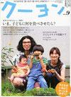 月刊 クーヨン 2011年 09月号