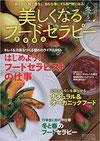 美しくなるフードセラピー(食事療法)vol.5 2017年冬号