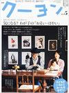 月刊 クーヨン 2012年 05月号