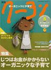 月刊 クーヨン 2009年 05月号