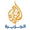 قناة الجزيرة الاخبارية بث مباشر على الانترنت