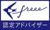 freee(フリー)認定アドバイザー