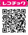 レコチョクQRコード画像
