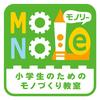 小学生向けモノづくり教室 MONOLe モノリー