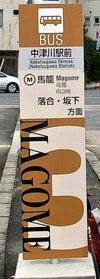 Devant la gare de Nakatsugawa : l'arrêt du bus