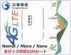 中華電信 APN