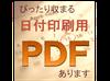 日付印刷PDFのイメージ図